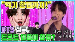 BTS Jungkook joins the trot craze?