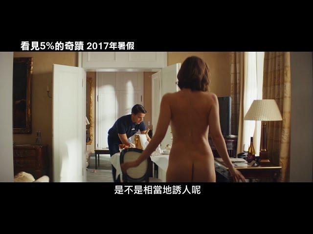 【看見5%的奇蹟】My Blind Date With Life 電影預告 2017年暑假上映