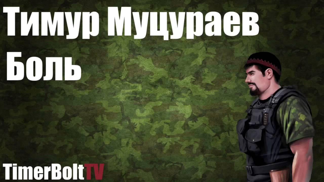 Текст песни Тимур Муцураев - Боль