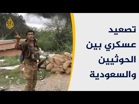 تصعيد عسكري بين الحوثيين والسعودية.. واتفاق ستوكهولم بمهب الريح  - نشر قبل 3 ساعة