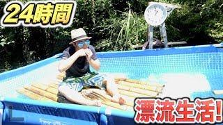 """【超過酷】プールの上で""""イカダ""""24時間漂流生活!!!(後編)"""