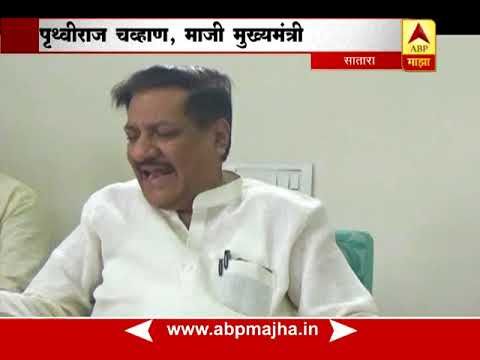 Satara : State government is doing marketing of farmer loan waiver says Prithviraj Chauhan