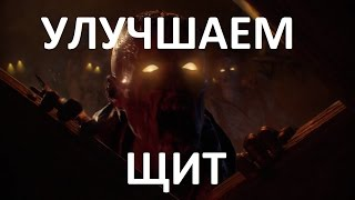 Call of Duty Black Ops III Улучшаем щит