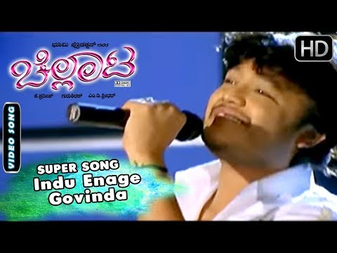 Kannada New Songs | Indu Enage Govinda Song | Chellata Kannada Movie |  Gurukiran, Chethana, Kaviraj