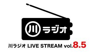 PAN 川さん【川ラジオ】LIVE STREAM vol.8.5