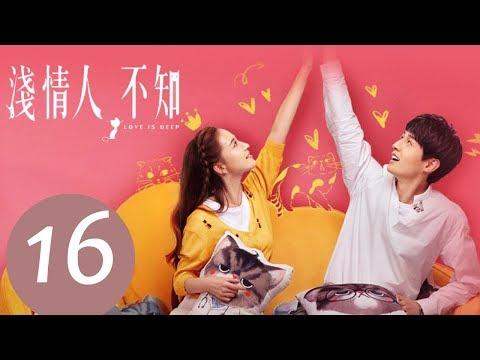 【ENG SUB】《浅情人不知 Love Is Deep》EP16——主演:胡耘豪,康宁,赵毅新