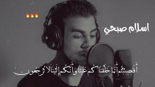 اسلام صبحي   أَفَحَسِبْتُمْ أَنَّمَا خَلَقْنَاكُمْ عَبَثًا ♥️😔   سورة المؤمنون