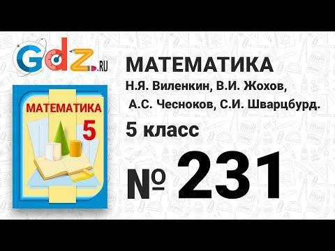 № 231 - Математика 5 класс Виленкин
