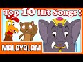 Top 10 Malayalam Cartoon Nursery Rhymes | 21 Mins | 2d Classic Animation | Compilation Songs In Hd video