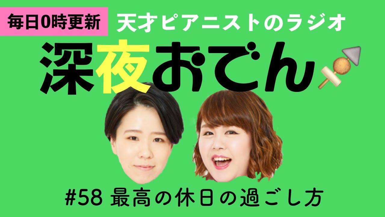 【ラジオ】#58 最高の休日の過ごし方