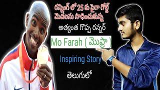 Mo Farah Biography in telugu   10000 m's best runner Mo Farah   Praveen Knowledge Telugu