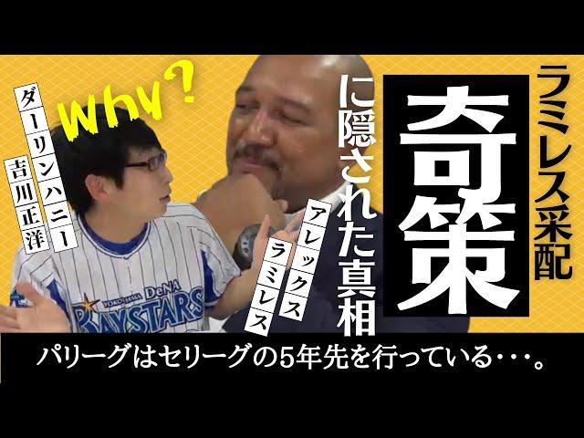 【 パリーグ は セリーグ の5年先】 横浜 DeNA ラミレス 監督 の奇策に隠された真相とは!? < 日本 プロ野球 名球会 >