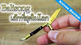Knives Review : Balisong มีดบาลีซองอันจิ๋วที่สุดในโลก (เฉพาะงานที่ยอมรับในสากล)