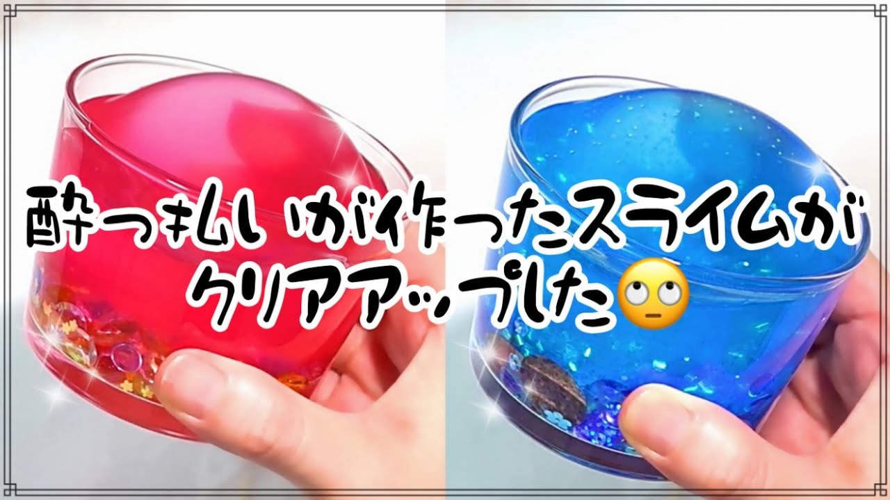 【ASMR】2色のクリアスライムを混ぜる 2 Color Slime Mixing 史莱姆 슬라임/No talking ASMR【音フェチ】