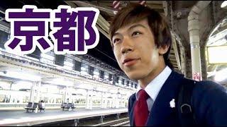 【満室ばっか】ゴールデンウィークに京都で宿泊 thumbnail