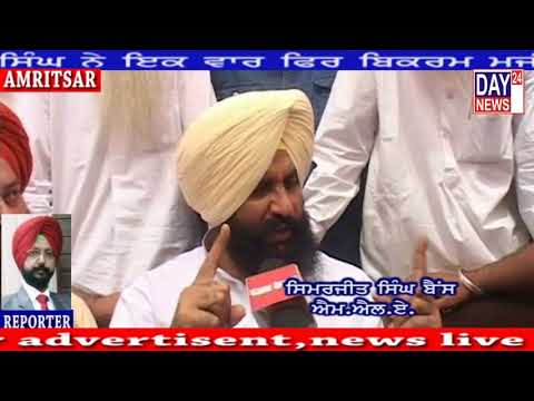 day24news, Bikram Majithia deflemation case sanjay singh present in amritsar court