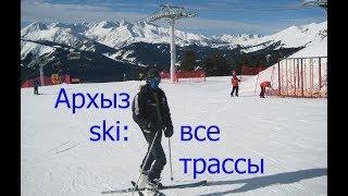 Архыз ski: обзор трасс