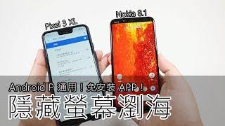 免裝App!輕鬆隱藏Nokia 8.1 / Pixel 3 XL螢幕瀏海(Android P手機通用)【LPComment】