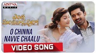 O Chinna Navve Chaalu Video Song | Entha Manchivaadavuraa | Kalyan Ram | Mehreen | Gopi Sundar