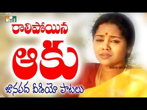 Ralipoina Aaku Video Folk Songs | Folk Video songs Telugu | Telangana Folk Video songs