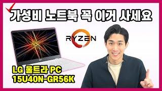 성능 최고 가성비노트북 추천! | AMD 르누아르 R5…