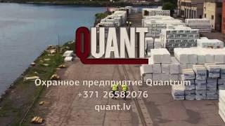 QuantrumPMP RUS(Охранные услуги SIA QUANT., 2016-09-12T08:54:55.000Z)