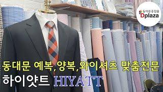 동대문 예복,양복,와이셔츠 하이얏트Custom-made…