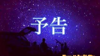 2015.2.14 福島県いわき市 遠野キャンプ場にて星空教室を開催します。PM...