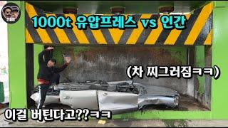 기계Vs인간 2탄!!! 과연 무적 해병대 박민규는 기계를 이길수 있을까?!? ㅋㅋㅋ인간의 명예를걸고 도전한다!!!
