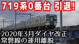 719系0番台が常磐線の運用終了(2020年3月ダイヤ改正)