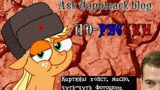 Спроси Jappleack