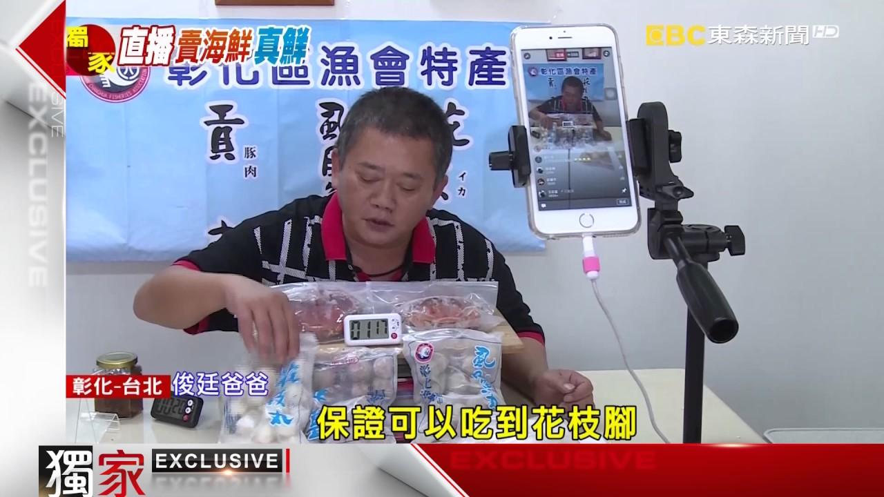 傳統農漁會搭直播風潮 線上拍賣海鮮超夯 - YouTube