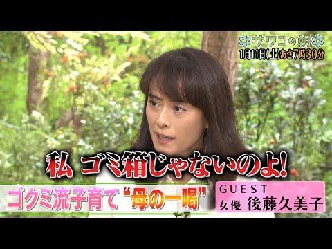 """後藤久美子「私 ゴミ箱じゃないのよ!」と""""一喝"""" 「サワコの朝」PR動画"""