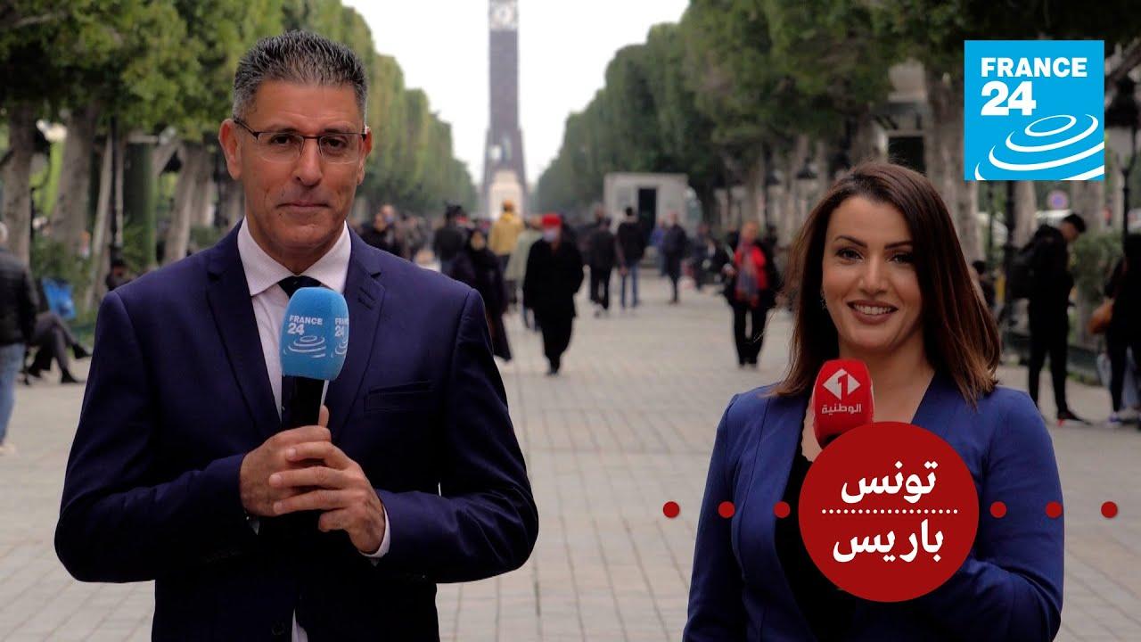 تونس - باريس  - نشر قبل 2 ساعة