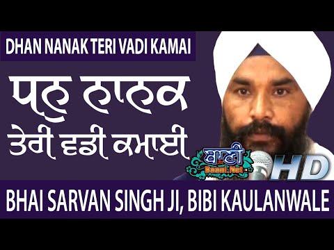 Dhan-Nanak-Bhai-Sarvan-Singhji-Bibi-Kaulanwale-Kapurthla