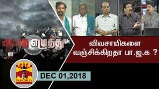 Ayutha Ezhuthu 01-12-2018  – Thanthi TV Show