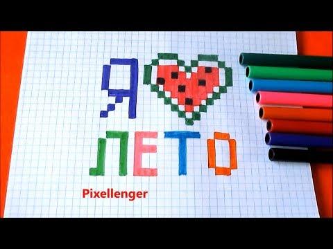 Как рисовать Я люблю Лето простую  картинку Сердечко арбуз по клеточкам в тетради Пиксель Арт