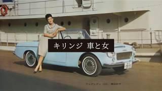 キリンジ - 車と女 歌詞つき.