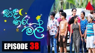 සඳ තරු මල් | Sanda Tharu Mal | Episode 38 | Sirasa TV Thumbnail