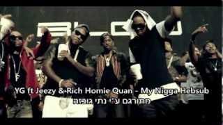 YG Feat. Jeezy & Rich Homie Quan - My Nigga • Hebsub מתורגם •