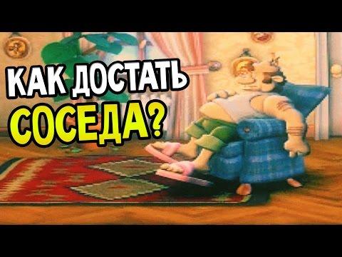 Как достать соседа? Прохождение На Русском #1 — НУЖНО?