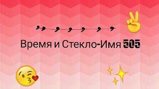 Время и Стекло-Имя 505 //Шарарам// Клипы