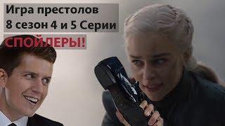 #Косяковобзор Игра престолов 4 и 5 серии