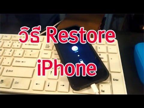 วิธี Restore iPhone ผ่าน iTunes (iPhone 7, iPhone SE, iPhone 6, iPad หรืออุปกรณ์ iOS อื่นๆ)
