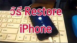 วิธี Restore iPhone ผ่าน iTunes (iPhone 7, iPhone SE, iPhone 6, iPad หรืออุปกรณ์ iOS อื่นๆ) thumbnail