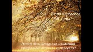Золотая осень  www ab land com ua(, 2012-11-09T14:06:53.000Z)