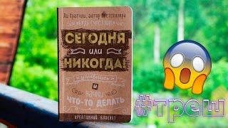 """СЕГОДНЯ ИЛИ НИКОГДА #2   КРЕАТИВНЫЙ БЛОКНОТ """"НЕ УНИЧТОЖЬ МЕНЯ!""""   YulyaBullet"""