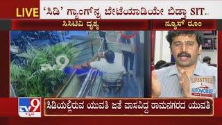 Ramesh Jarkiholi CD Scandal: ಸಿಡಿಯಲ್ಲಿರುವ ಯುವತಿ ಜತೆ ವಾಸವಿದ್ದ Ramanagara ಯುವತಿ Arrested By SIT ▻ TV9 Kannada Website: ...