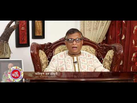 Ariful Haque Chowdhury | Mayor | Sylhet City Corporation | 1426 Bangla