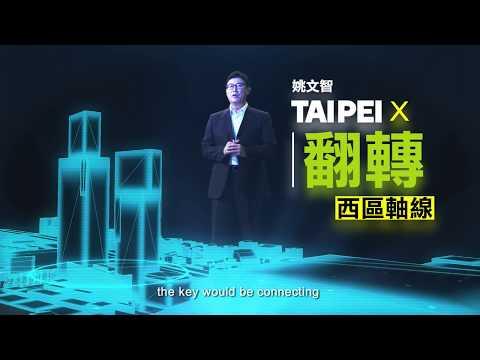 """Yao Wen-Chi  """"SKYLINE 3D CITY""""(3分鐘完整英文字幕版)"""